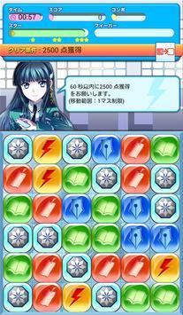 電撃文庫パズルコレクション screenshot 3
