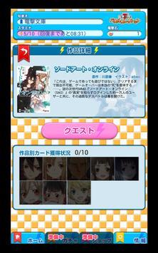 電撃文庫パズルコレクション screenshot 14