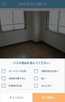 mollio(モリオ)不動産屋さんのようなお部屋探しアプリ apk screenshot