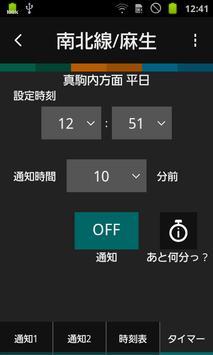 電車くるよっ!~札幌市営地下鉄版~ screenshot 3
