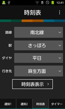 電車くるよっ!~札幌市営地下鉄版~ screenshot 2