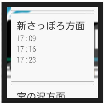 電車くるよっ!~札幌市営地下鉄版~ screenshot 7