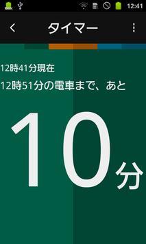 電車くるよっ!~札幌市営地下鉄版~ screenshot 4