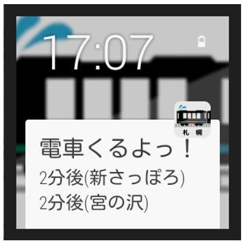 電車くるよっ!~札幌市営地下鉄版~ screenshot 5