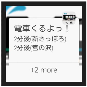 電車くるよっ!~札幌市営地下鉄版~ screenshot 6