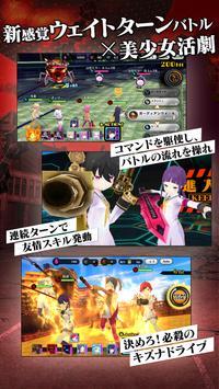 放課後ガールズトライブ screenshot 14
