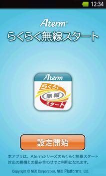 Atermらくらく無線スタートEX for Android poster