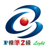 パソコン検定準2級(Light) icon
