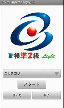 パソコン検定準2級(Light) poster