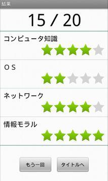 パソコン検定準2級(Light) apk screenshot