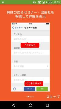 ナノオプトメディア イベント apk screenshot