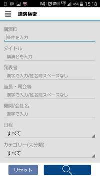 第26回日本臨床工学会及び平成28年度日本臨床工学技士会総会 apk screenshot