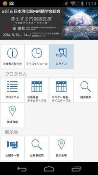 第91回日本消化器内視鏡学会総会 poster