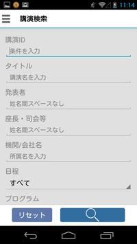 第91回日本消化器内視鏡学会総会 screenshot 1
