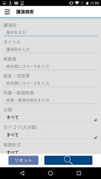 第50回日本薬剤師会学術大会 screenshot 1