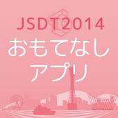 第59回日本透析医学会学術集会・総会 おもてなしアプリ icon