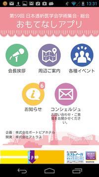 第59回日本透析医学会学術集会・総会 おもてなしアプリ poster