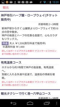 第59回日本透析医学会学術集会・総会 おもてなしアプリ apk screenshot