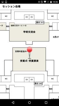 日本食品科学工学会 第62回大会 apk screenshot
