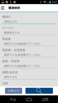 第89回日本産業衛生学会 apk screenshot