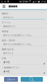 第21回日本緩和医療学会学術大会 apk screenshot