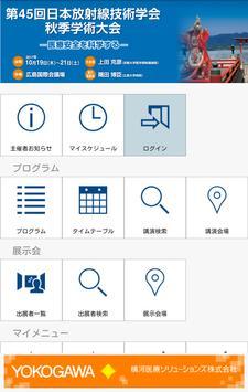 第45回日本放射線技術学会秋季学術大会 poster