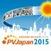 PVJapan2015 icon
