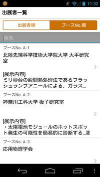 PVJapan2015 apk screenshot