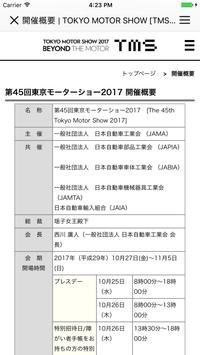 The 45th Tokyo Motor Show 2017 screenshot 1