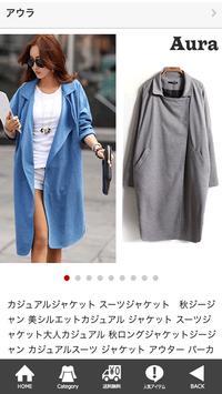 プチプラ大人可愛いレディースファッション 激安通販「アウラ」 screenshot 3