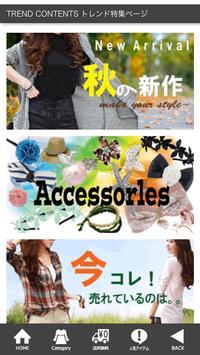 プチプラ大人可愛いレディースファッション 激安通販「アウラ」 screenshot 2