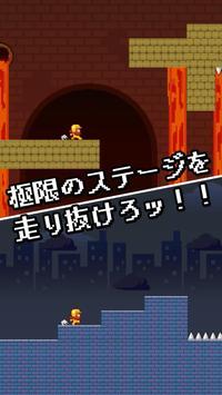 極限RUN - 難しさの限界への挑戦 apk screenshot