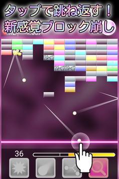 【タップでブロック崩し】REFLECRASH poster