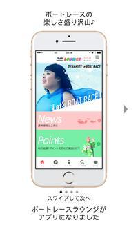 ボートレースラウンジ ボートレースの楽しさが盛り沢山のアプリ poster