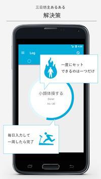 継続する技術 screenshot 3