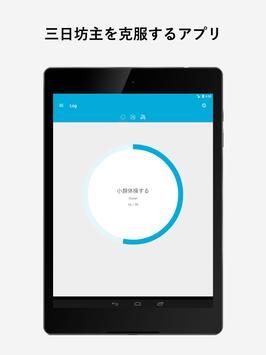 継続する技術 screenshot 10
