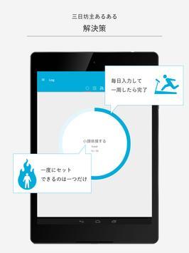 継続する技術 screenshot 13