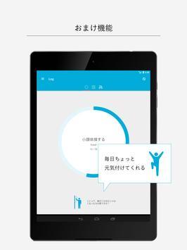 継続する技術 screenshot 9