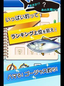 ふつうの釣りゲーム apk screenshot