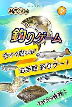 ふつうの釣りゲーム poster