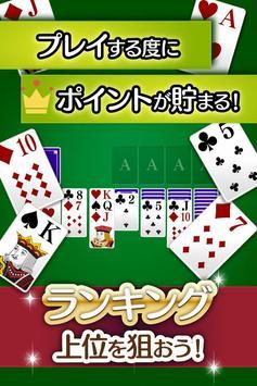 ふつうのソリティア 無料のトランプゲーム apk screenshot