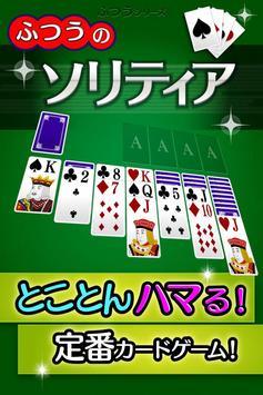 ふつうのソリティア 無料のトランプゲーム poster