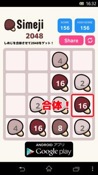 Simeji 2048 apk screenshot