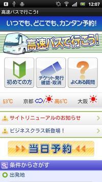 高速バスで行こう!(夜行バス予約) poster