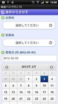 高速バスで行こう!(夜行バス予約) apk screenshot