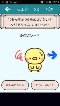 ちょいーっす さいごのもじへん screenshot 6