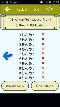 ちょいーっす えとへん screenshot 5