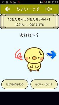 ちょいーっす えとへん screenshot 6