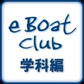 【無料】eBoatClub 小型船舶免許(ボート免許)学科編 icon