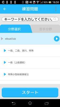 【無料】eBoatClub 小型船舶免許(ボート免許)学科編 apk screenshot